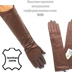 Высокие перчатки из перфорированной натуральной кожи (терракот) //
