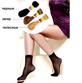 Носочки эластан 10 пар