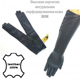 Высокие перчатки из перфорированной натуральной кожи (черные) //